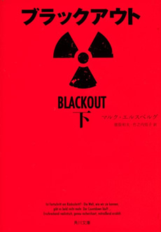 BLACKOUT  JAPAN: Kadokawa