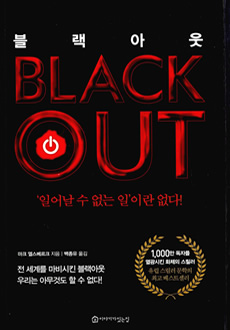 BLACKOUT  KOREA: The Story House