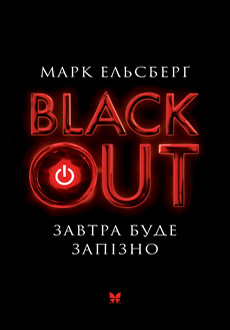 BLACKOUT  UKRAINE: Ridna Mova