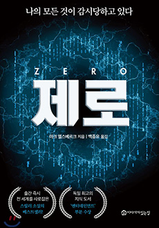 ZERO KOREA: The Story House